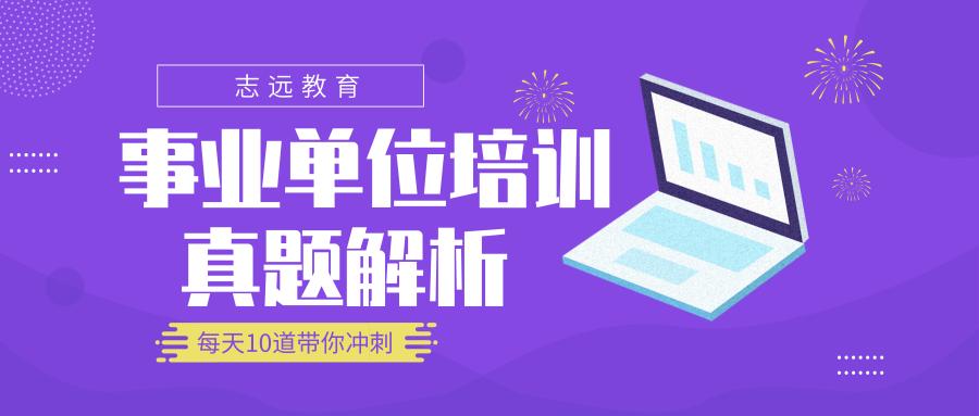 2019年7月27日宁夏事业编招聘面试试题志远学员回忆版(图1)