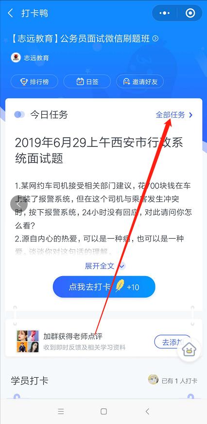 2019年7月27日宁夏事业编招聘面试试题志远学员回忆版(图4)