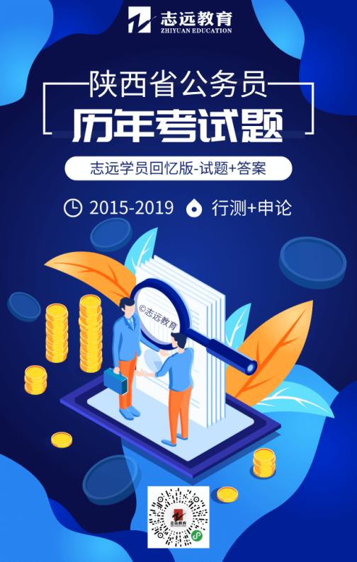 (截至1日17时)报名人数统计:2020陕西公务员省考咸阳市报考人数比例统计(图8)