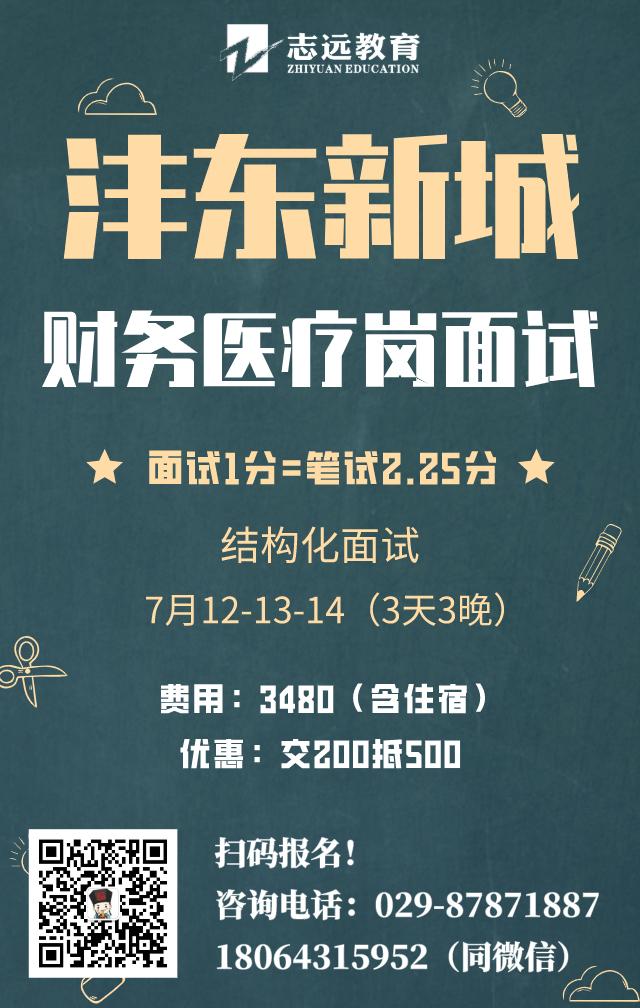 西咸新区沣东新城2020年公办中小学及幼儿园教职工公开招聘笔试成绩及相关安排公告(图1)