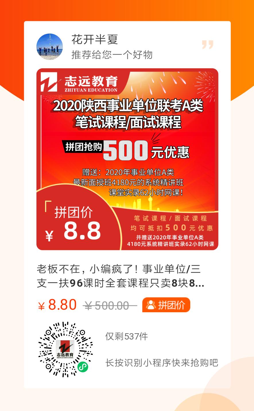 2020陕西事业单位及三支一扶报名入口(图3)