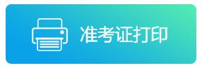 2021年陕西公务员省考___准考证打印入口(图1)