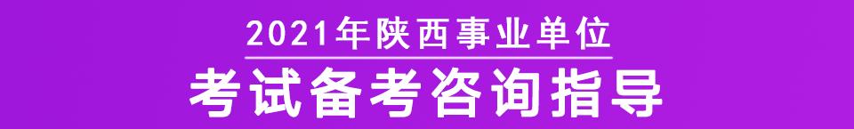 2021陕西省事业单位备考指导