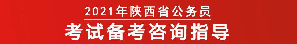 2021陕西省公务员备考指导
