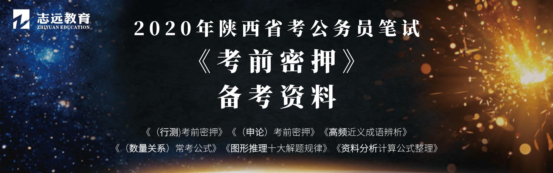 2020陕西公务员考试咸阳考点(咸阳中学)(图2)