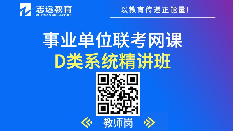 2021年陕西省事业单位公开招聘8598人公告发布——3月18日开始报名,4月11日笔试(汇总)(图3)