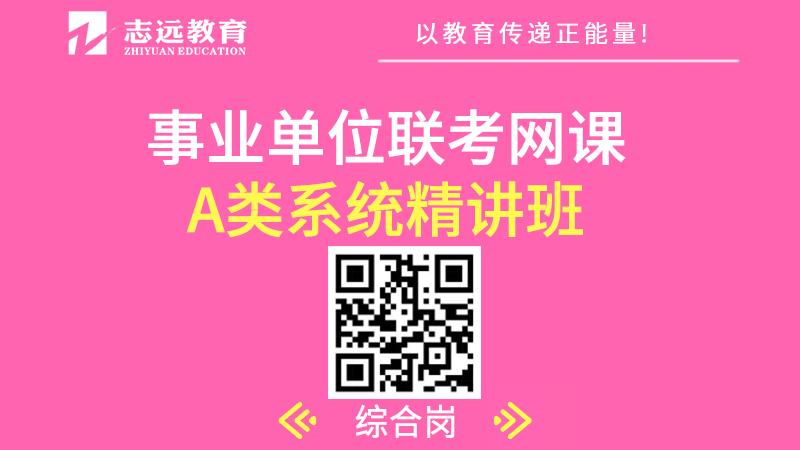 2021年陕西省事业单位公开招聘8598人公告发布——3月18日开始报名,4月11日笔试(汇总)(图4)
