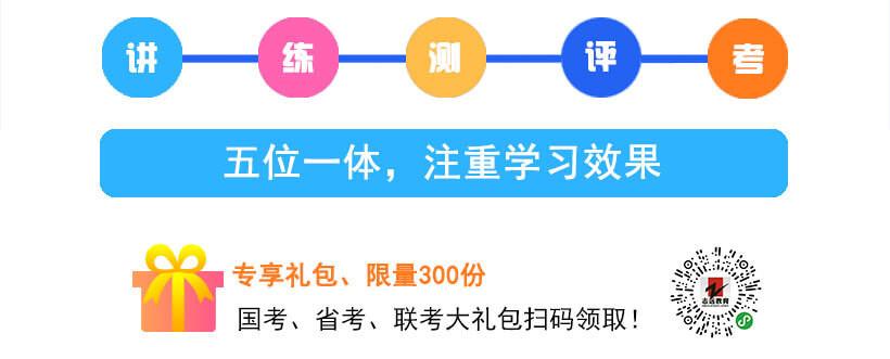 上岸无忧班【两年无限学】(图6)