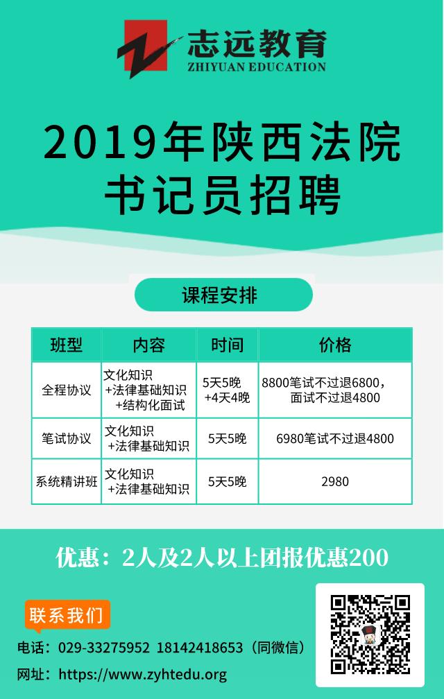 2019陕西法院书记员招523人报名详细流程(图10)