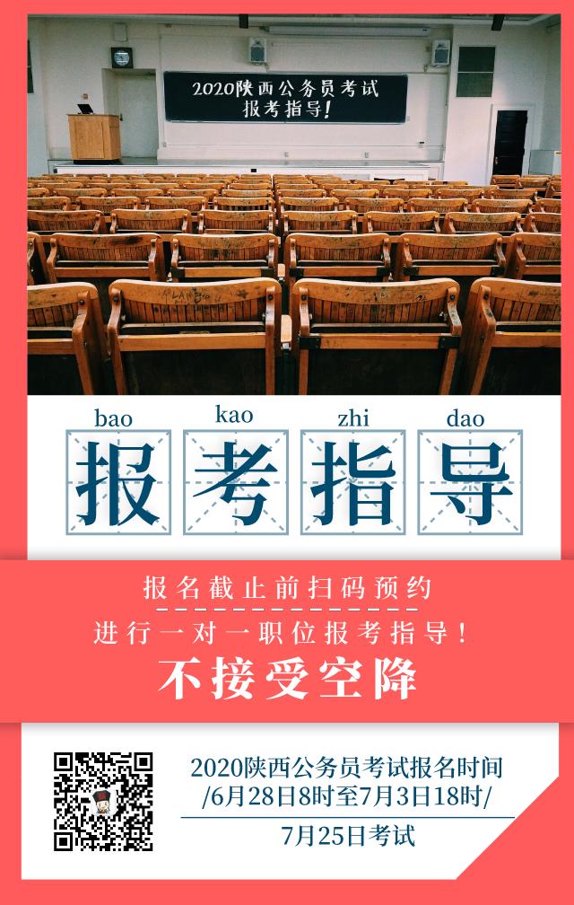 陕西省2020年统一考试录用公务员公告发布 6月28日开始报名,7月25日笔试(图2)