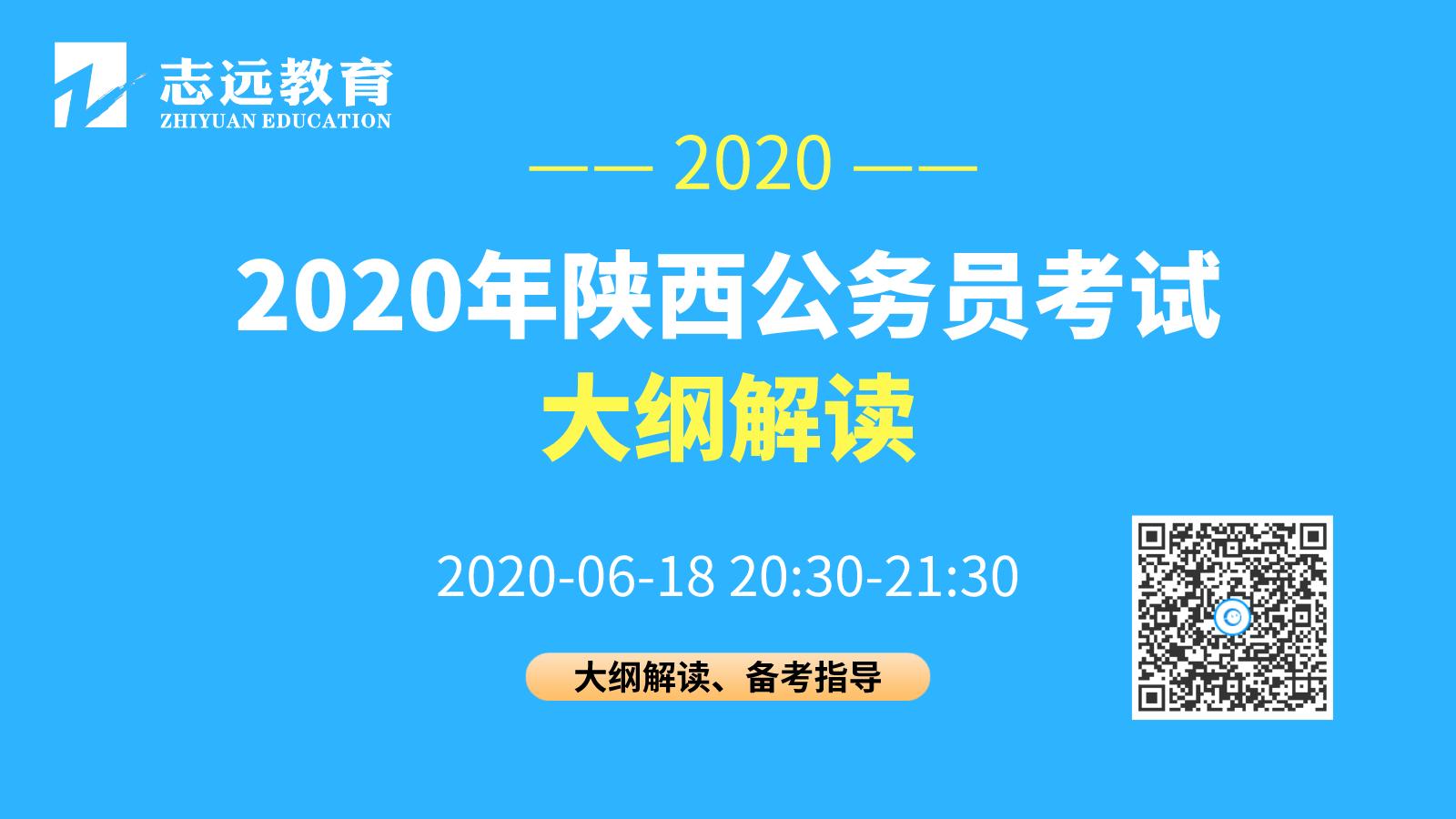陕西省2020年统一考试录用公务员公告(5765人)(图3)