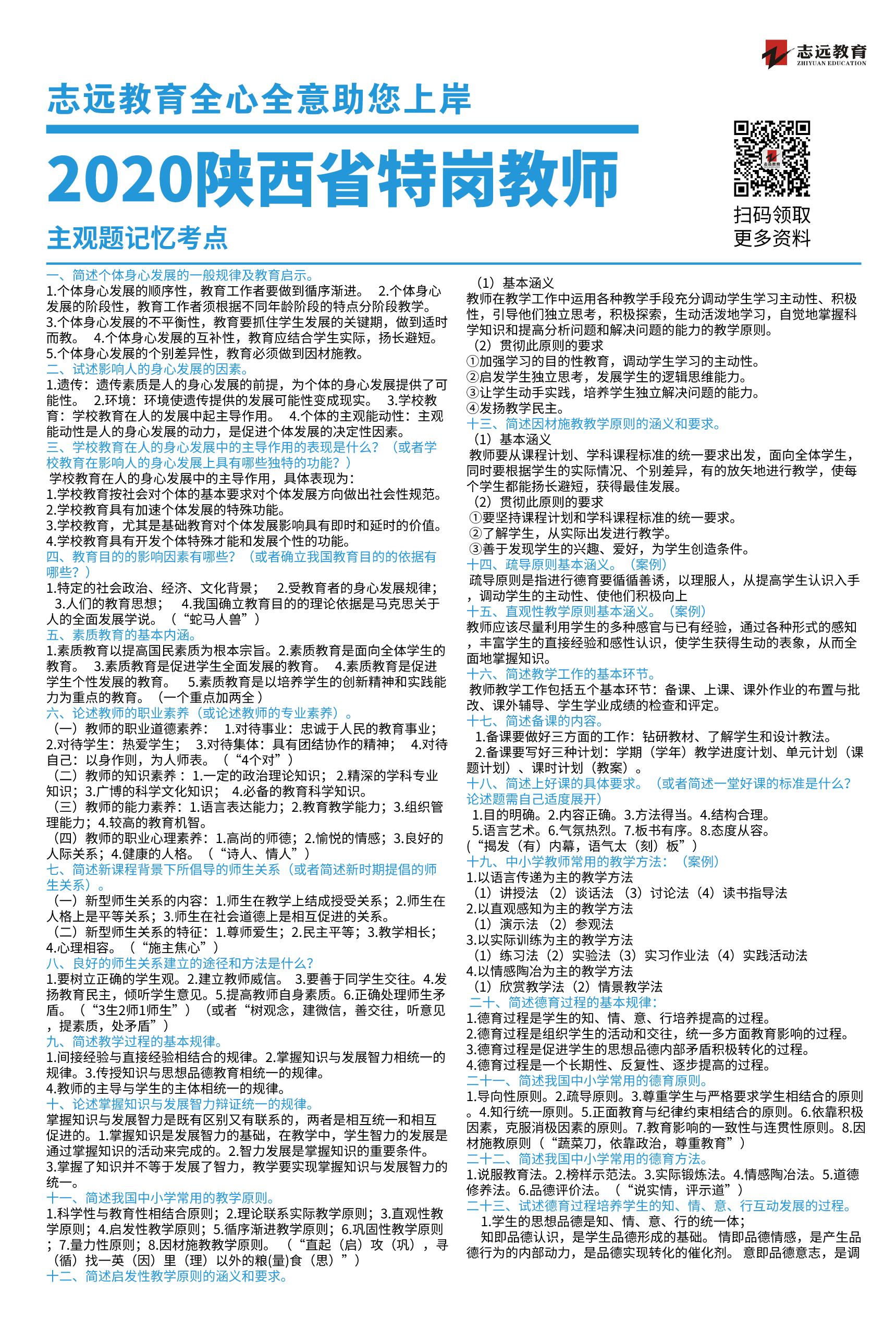 2020年陕西特岗教师招聘安康笔试考场分布图(汉滨高中西校区)(图4)