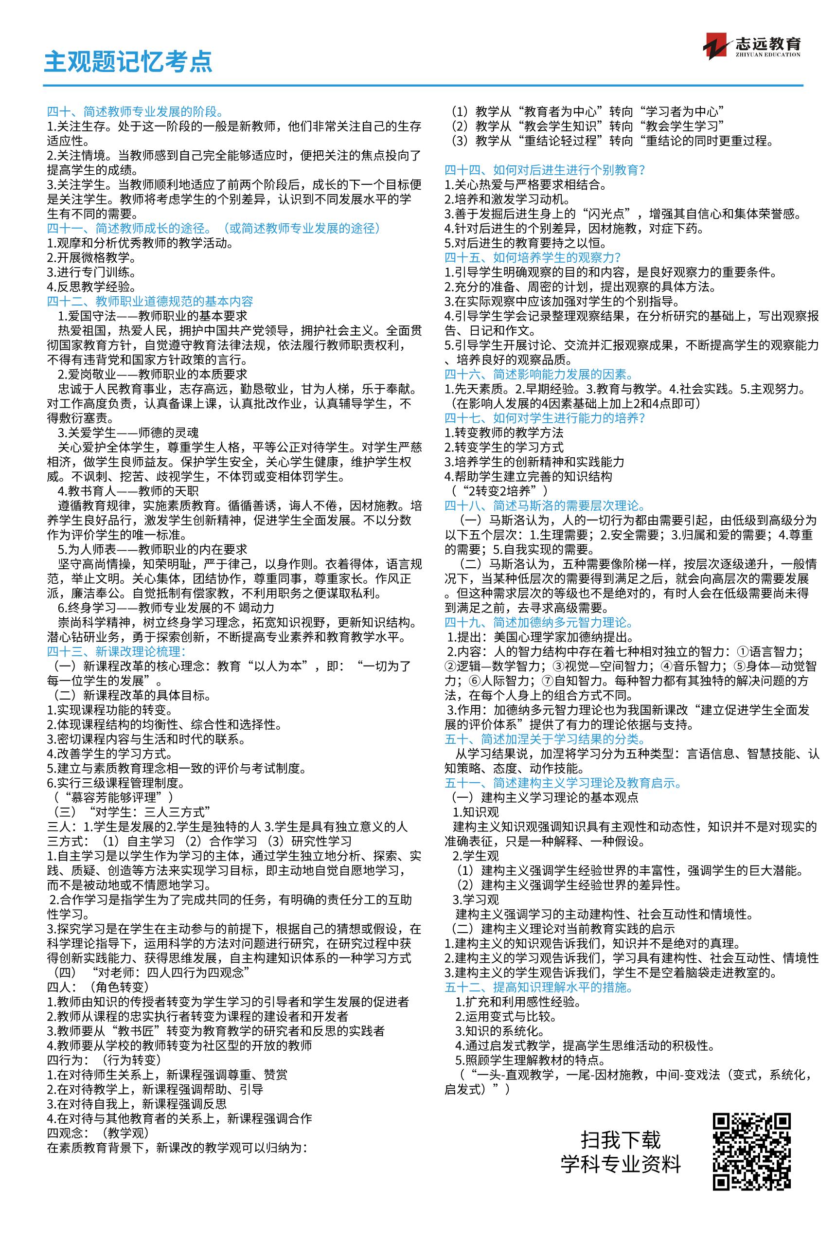 2020年陕西特岗教师招聘安康笔试考场分布图(汉滨高中西校区)(图6)