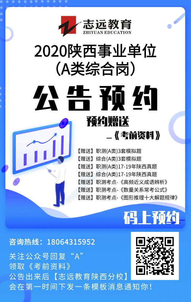 实锤:2020年陕西事业单位(A类综合岗)还有一场全省联考!(图4)