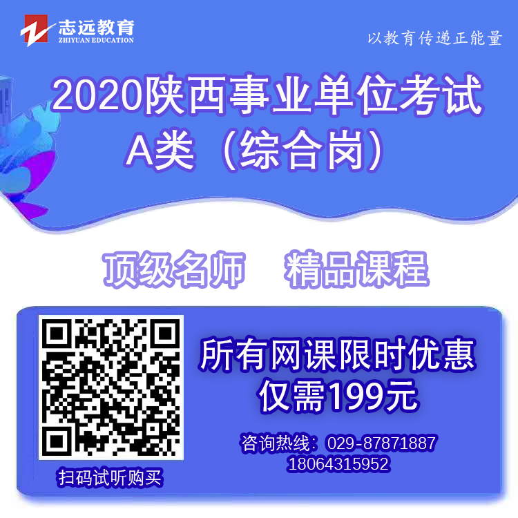 2020年8月1日笔试《考前资料》|西安事业单位招聘1368人(图2)