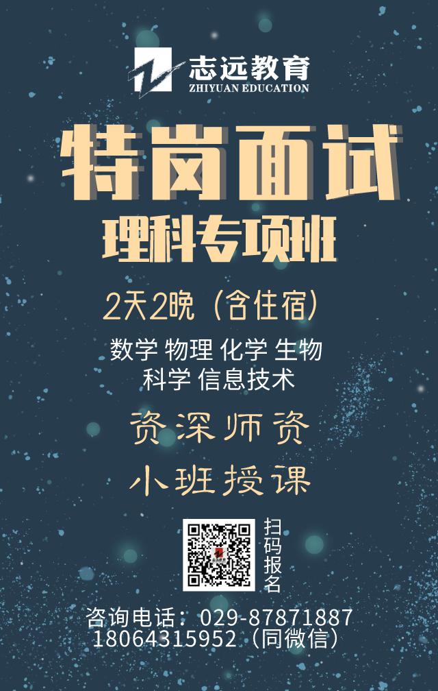 宝鸡市陈仓区2020年特岗教师招聘面试公告(图3)