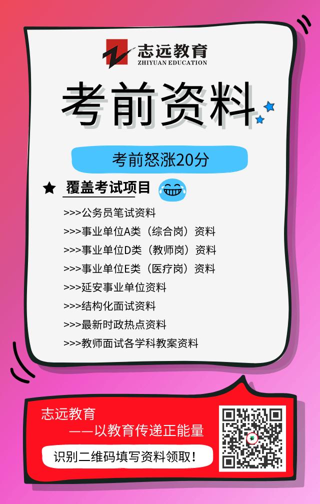 2021年陕西公务员报名马上开始,看看去年陕西省考都考了什么?(图5)