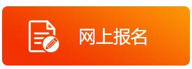 陕西省2021年统一考试录用公务员报名入口(图1)