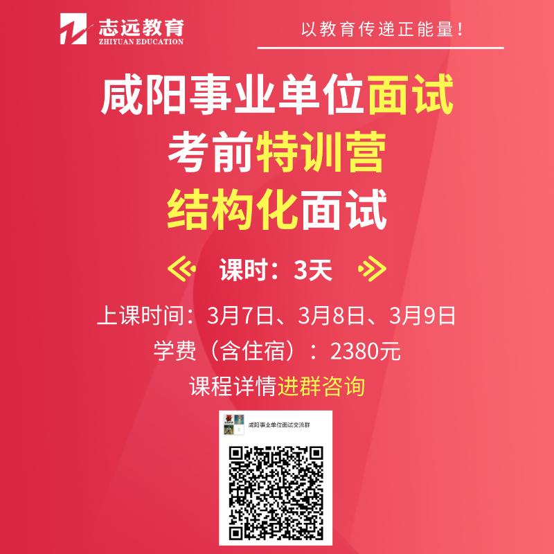 关于2020年永寿县事业单位公开招聘工作人员各岗位面试工作安排的通知(图1)