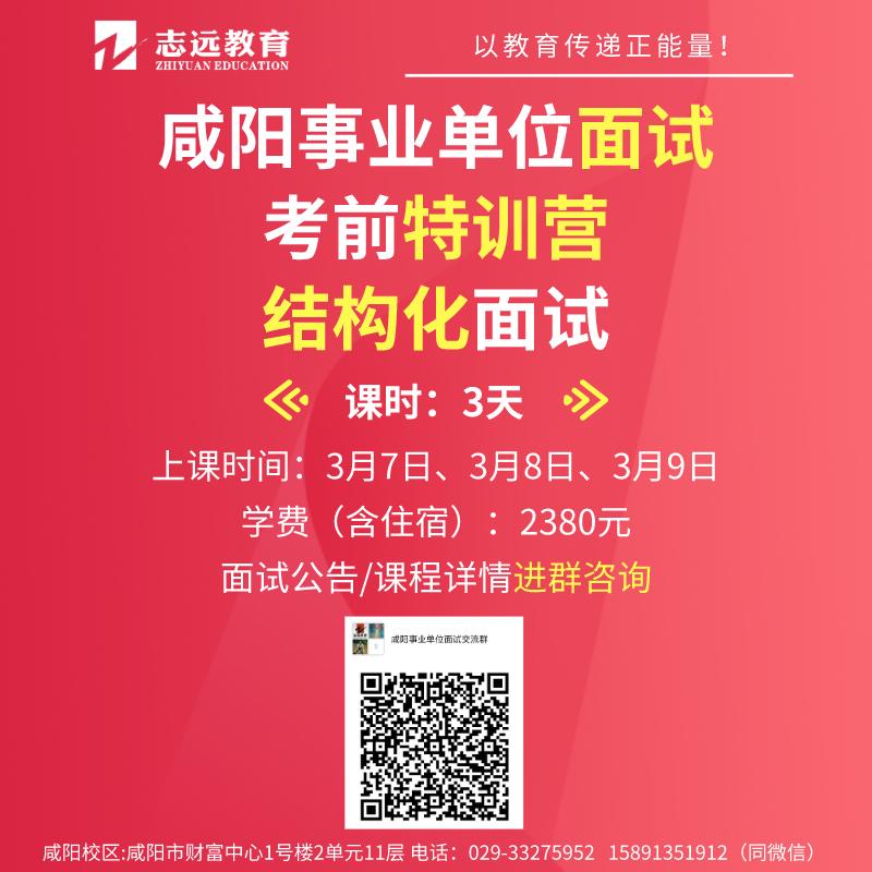 2020咸阳事业单位面试时间公告(各区县)(图1)