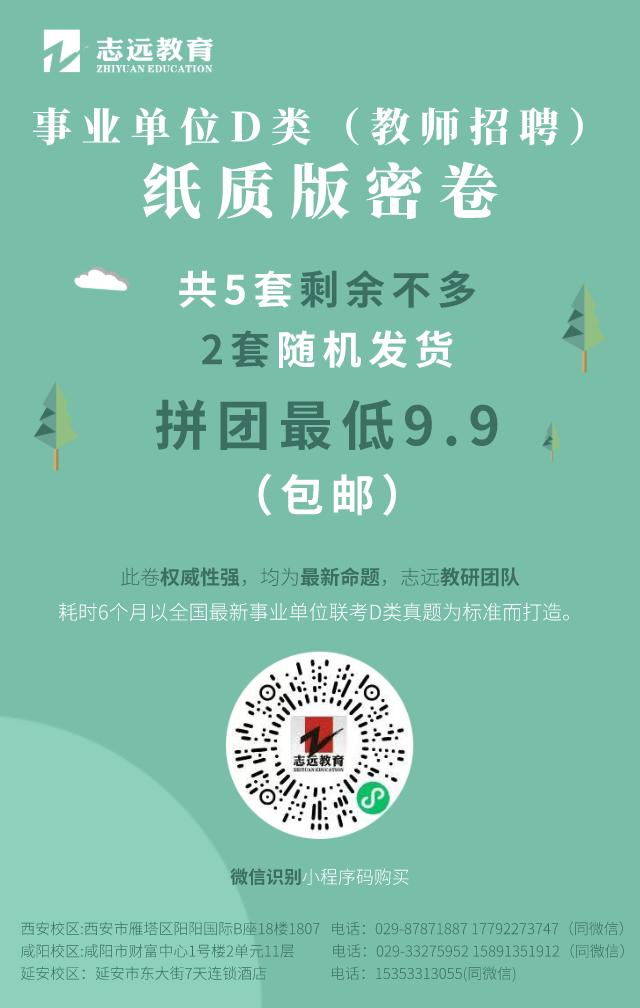 2021年杨凌示范区事业单位公开招聘工作人员公告(图4)