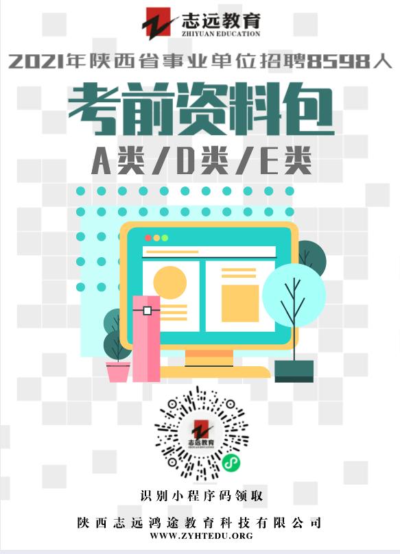 2021陕西事业单位及三支一扶考点分布(各地汇总)