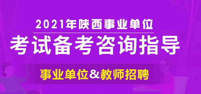 2021陕西事业单位招聘考试培训备考指导