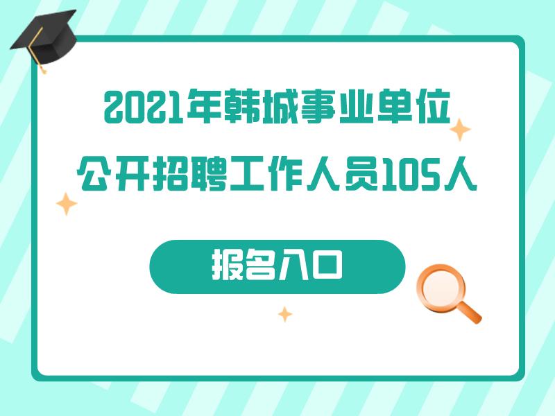 2021韩城事业单位公开招聘工作人员105人公告(图1)
