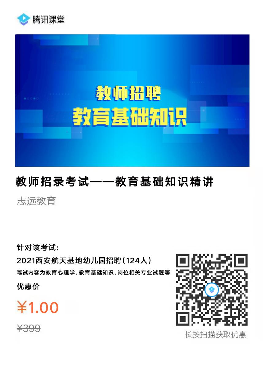 2021西咸新区秦汉新城教师招聘(171人)_报名入口(图2)